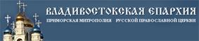 Приморская митрополия Русской Православной Церкви